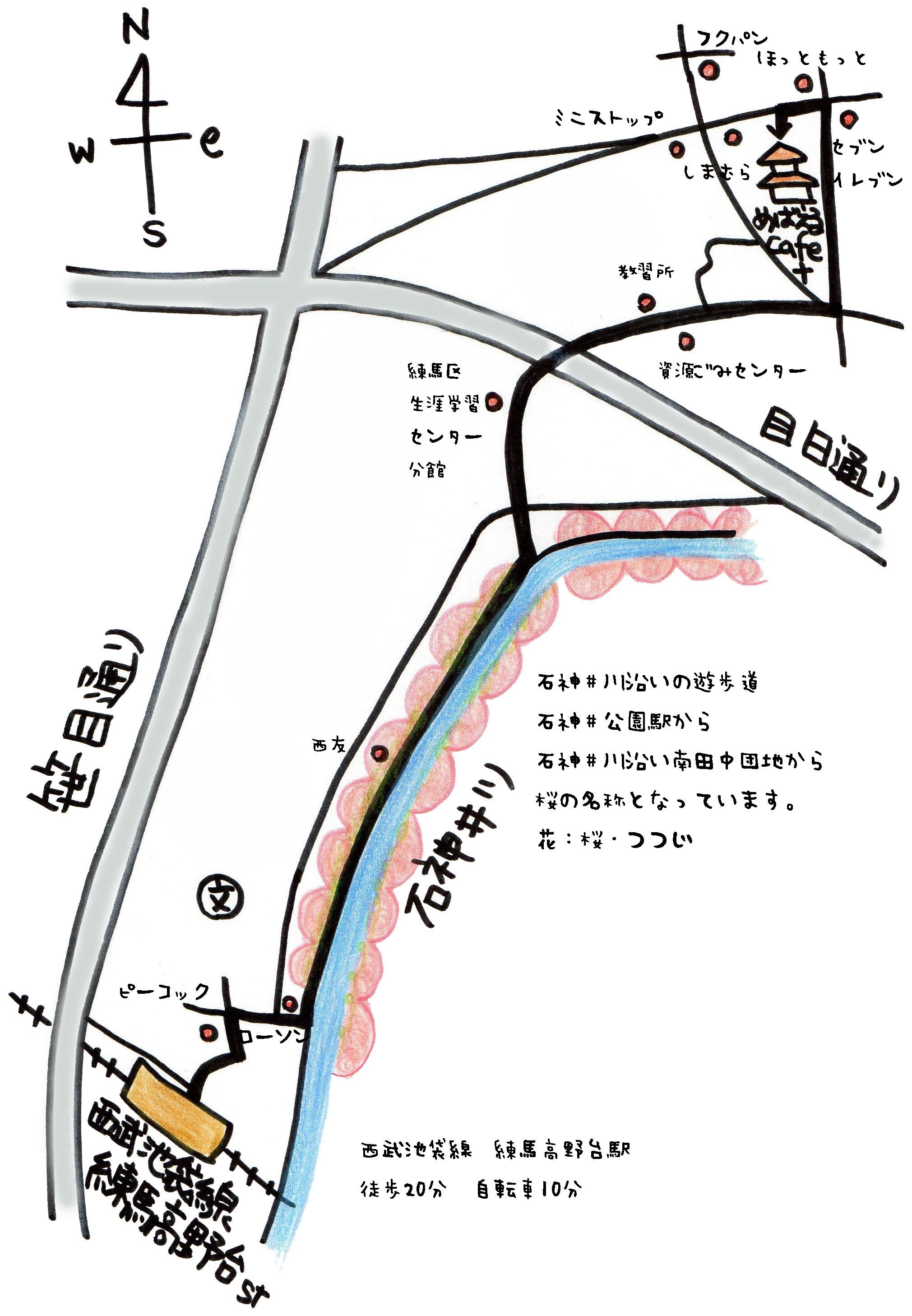 練馬高野台アクセス