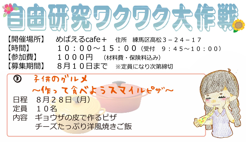 ポスターこどもグルメ(1)-1