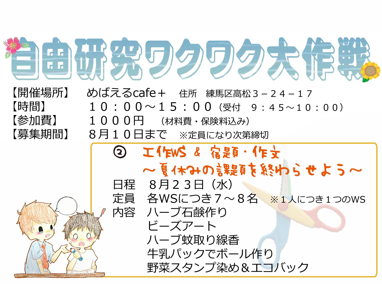 ポスター色々WS(1)-1