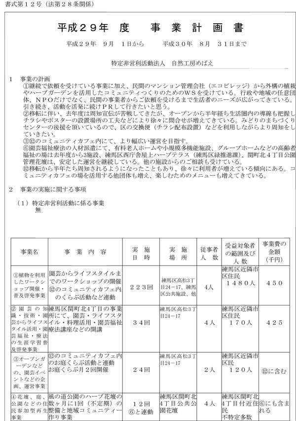 H29年度事業計画書-1