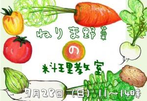 ねりま野菜バナー