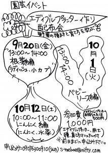 園芸イベント170